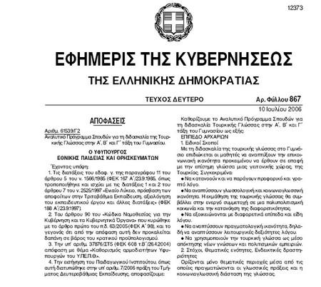 c9682158135 Δωρεάν στο Ίντερνετ η Εφημερίδα της Κυβερνήσεως. – Όλα τα τεύχη σε  ηλεκτρονική μορφή.