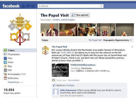 facebook papal visit